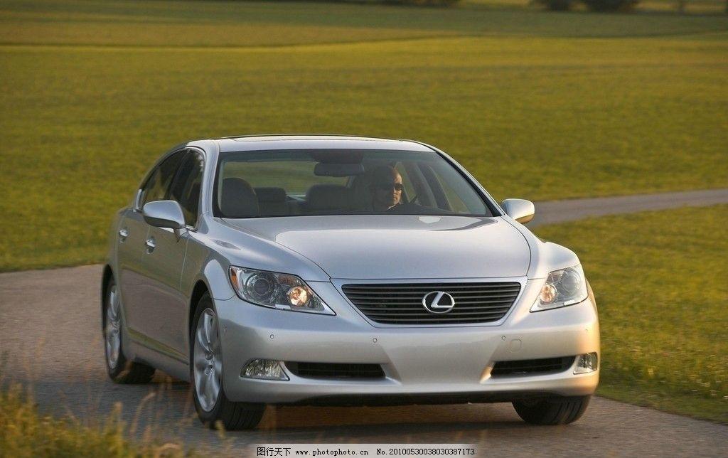 名车 丰田 toyota 雷克萨斯 lexus ls460 轿车 两厢车 世界名车 跑车