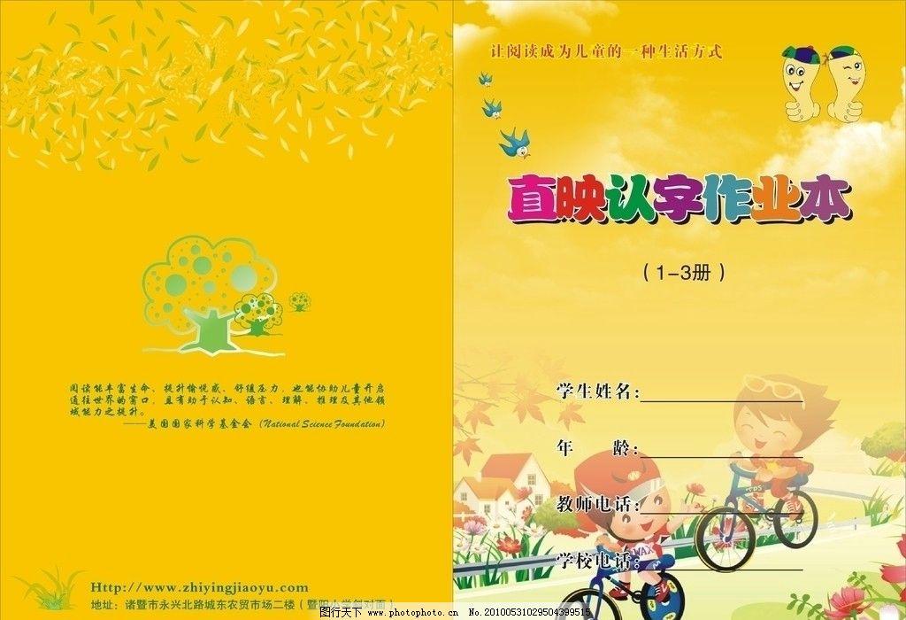 英语作业本封面设计图片展示