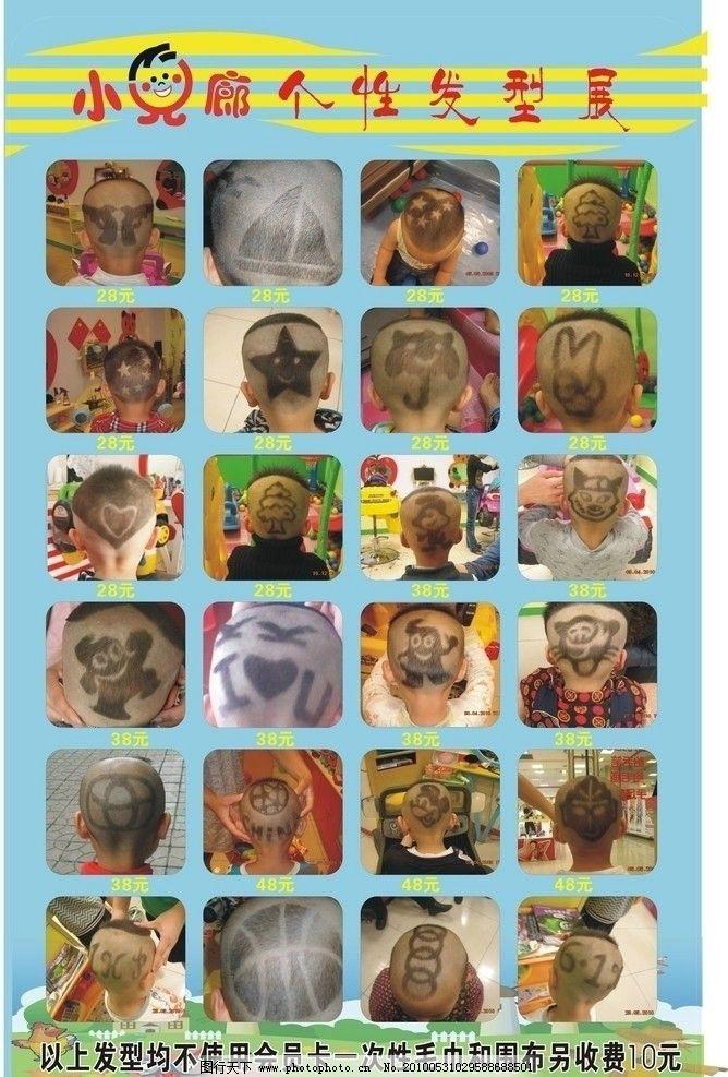 个性发型 小儿廊 个性发型展 写真 理发 广告设计 矢量 cdr