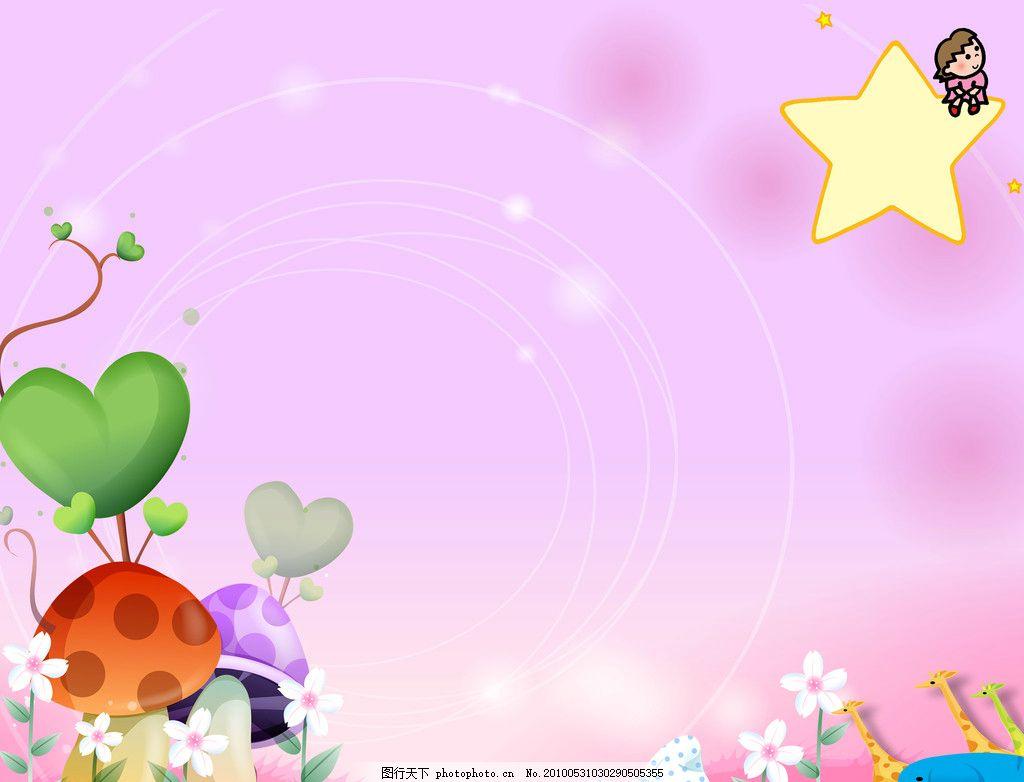 幼儿园 图版 背景 卡通 展板模板 广告设计模板 源文件 80dpi psd