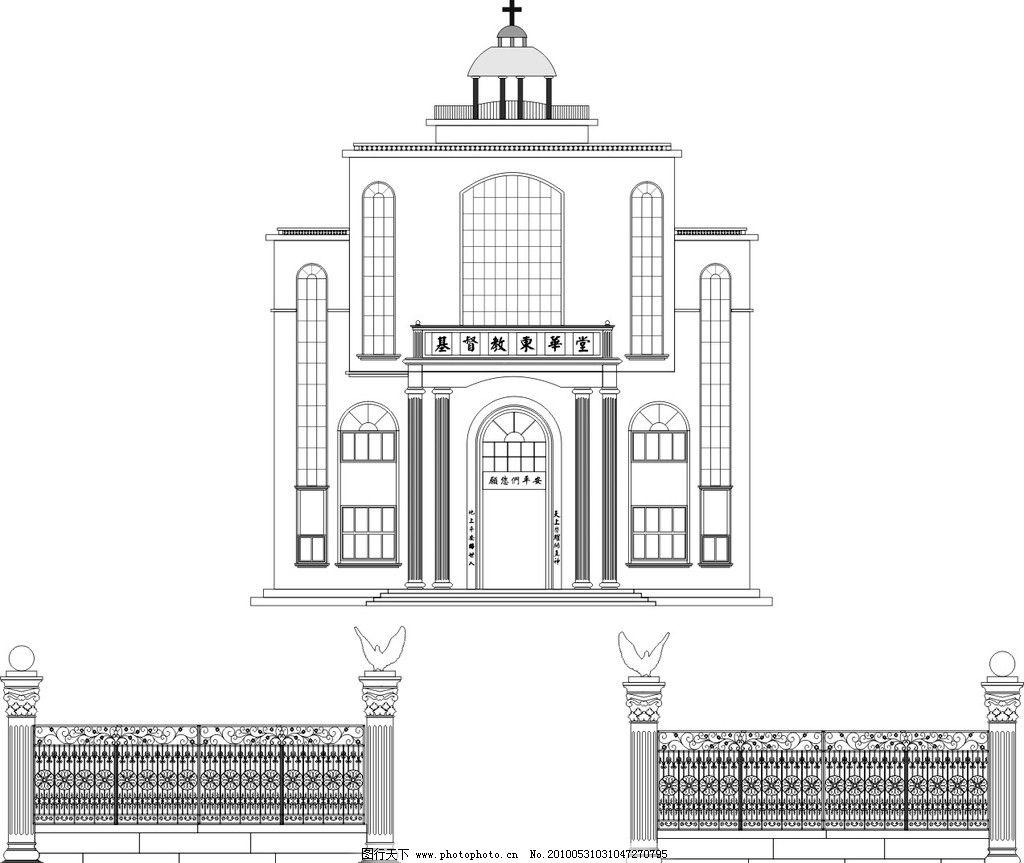 基督教教堂 图纸 立面图 围墙 黑白线条图 教堂 罗马柱 罗马窗 台阶