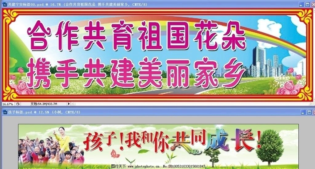 宣傳標語 文明 教師 老師 標語 展板 宣傳欄 psd平面設計 psd分層素材