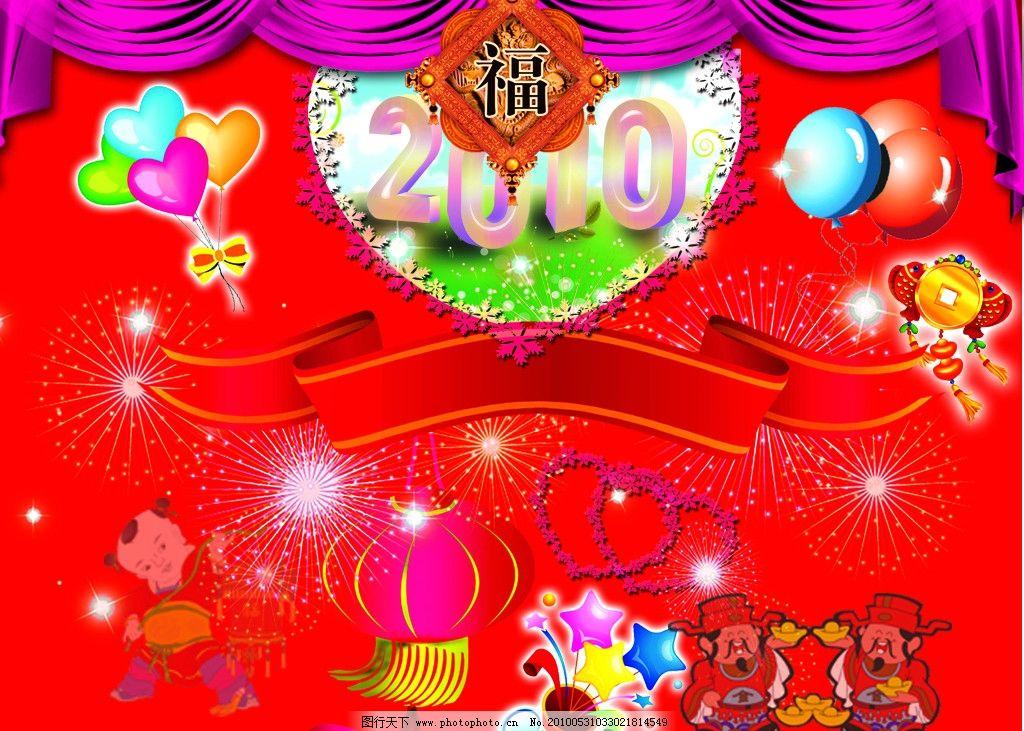 喜庆 红色背景 红色彩带 气球 灯笼 喜童 财神 福字 礼花 心形花环