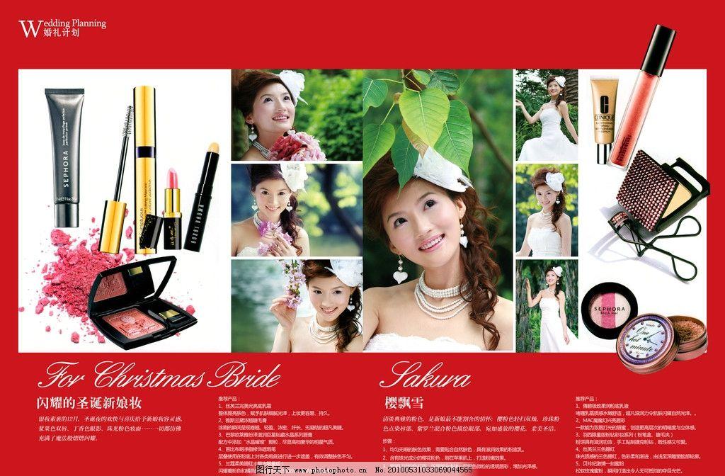 婚姻物语时尚杂志设计 婚纱 画册 画册设计 模板 婚庆 婚庆杂志