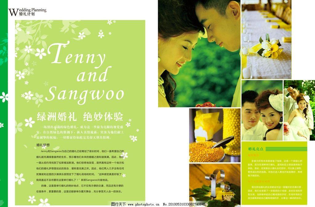 婚姻物语时尚杂志设计图片