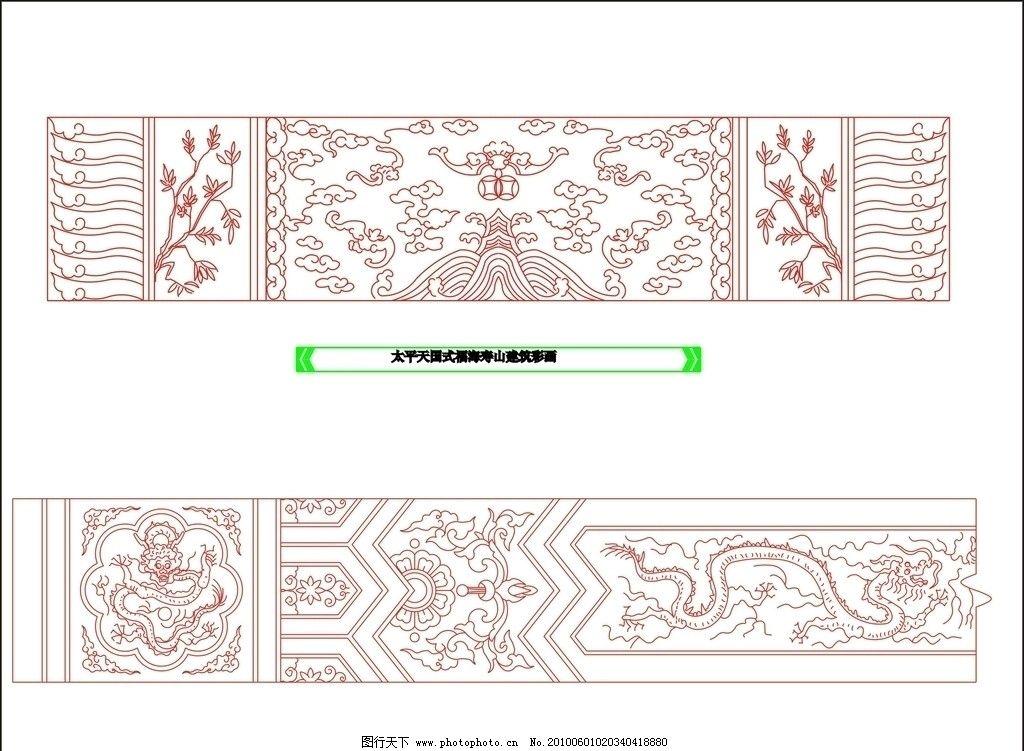 太平天国式福海寿山建筑彩画 太平天国 式福海寿 建筑 彩画 中国古代