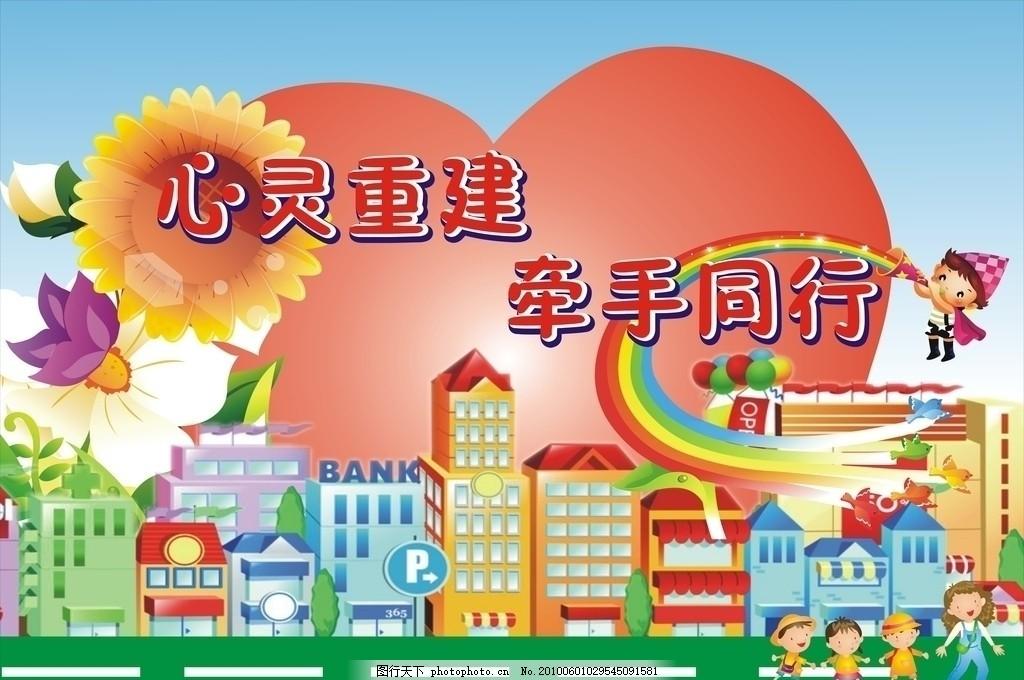 幼儿园舞台背景 心灵重建 牵手同行 卡通房子 卡通人物 向日葵