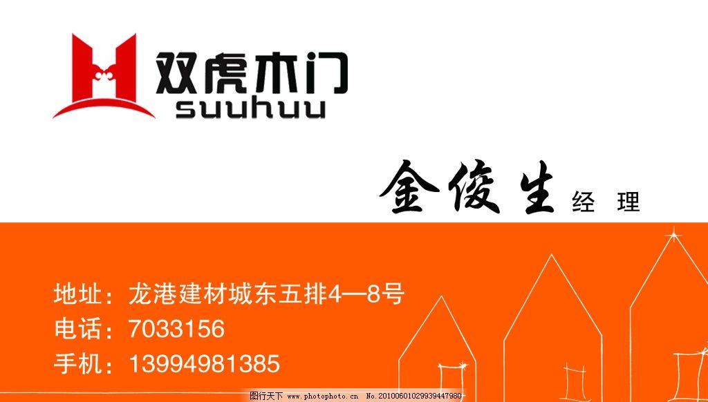 双虎木门名片 双虎木门 标志 房屋 名片设计 广告设计模板 源文件 300