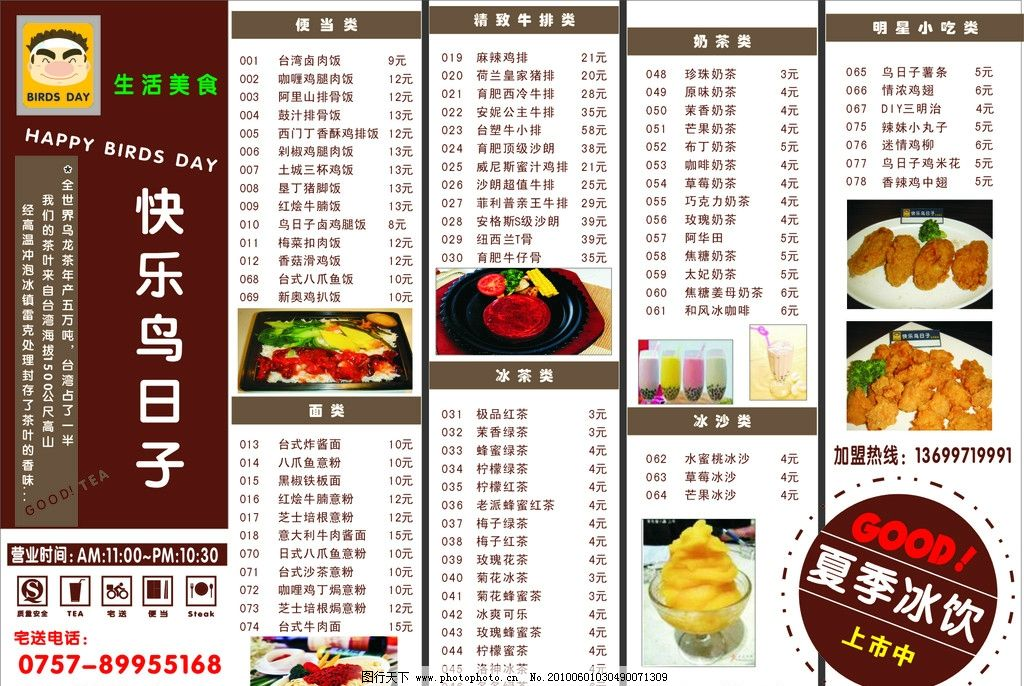 美食传单 餐饮美食传单 菜单 生活美食 便当 小吃 饮料 奶茶 菜单菜谱
