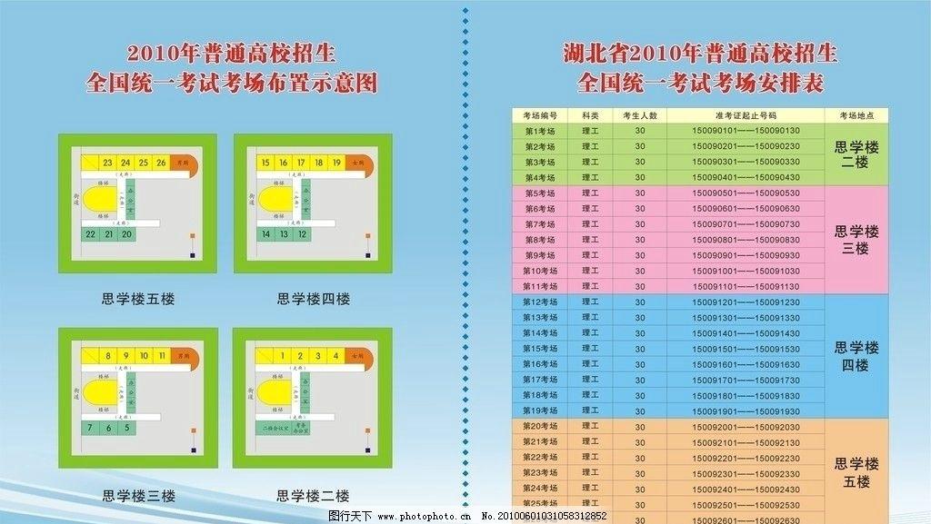 高中 考试 考场 安排表 平面图 表格 展板 其他设计 广告设计 矢量