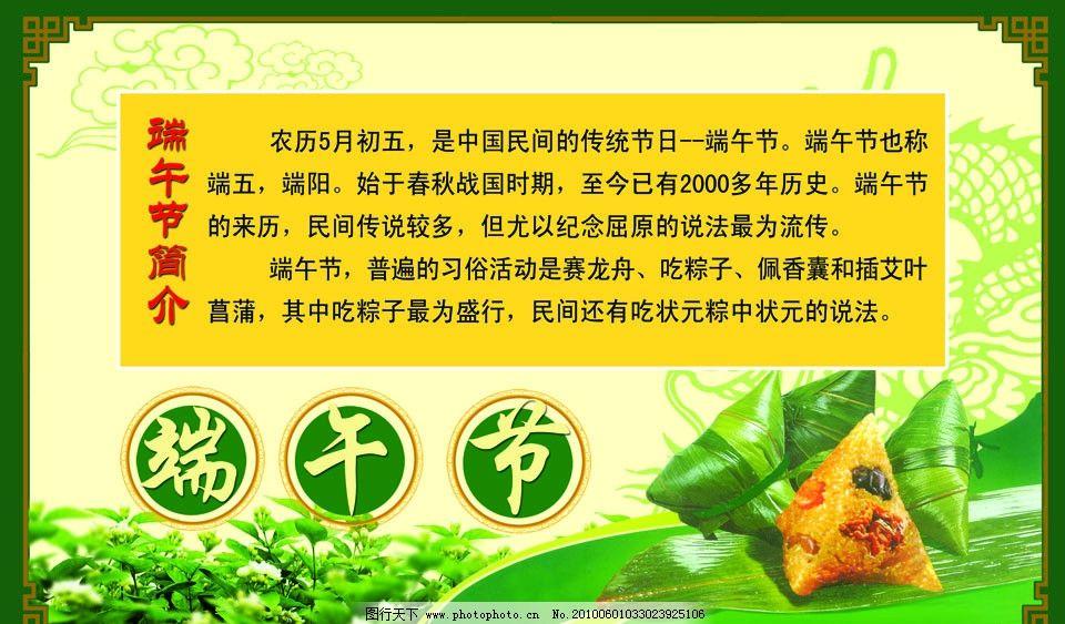 端午节简介 粽子 粽香 粽情 竹子 竹叶 端午节来历 绿色 源文件图片