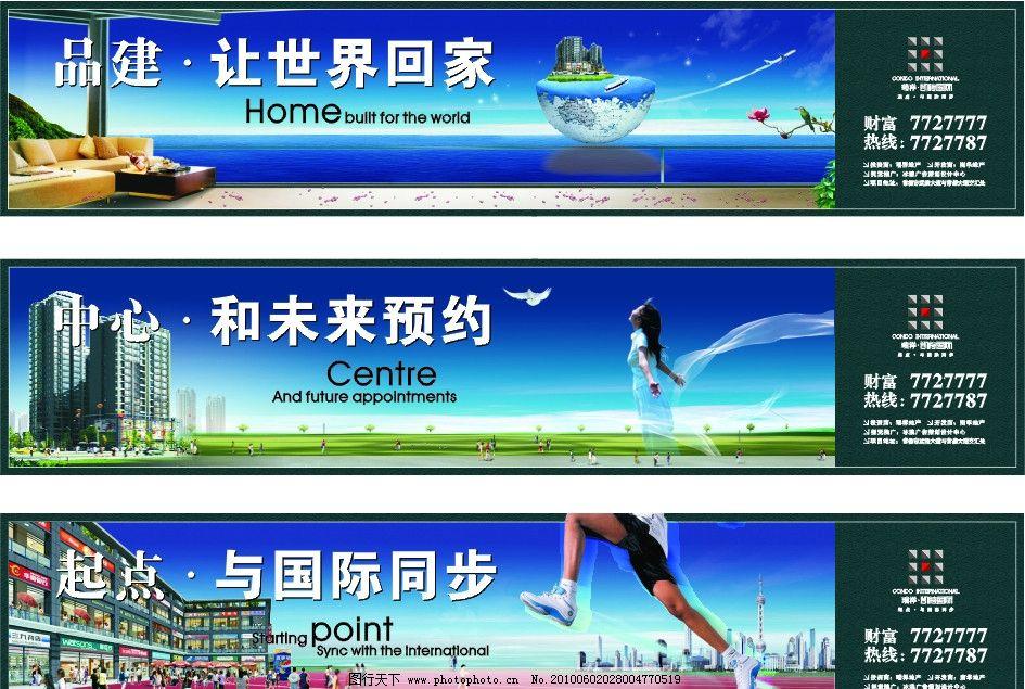 楼盘广告设计图片