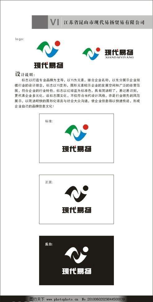 贸易公司logo 企业 公司      贸易 vi设计 广告设计 矢量 cdr