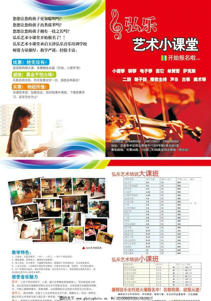 小学生中学生艺术培训课程招生海报图片