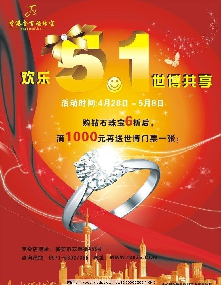 金百福五一活动海报 金百福珠宝 五一 活动 海报 海报设计 广告设计