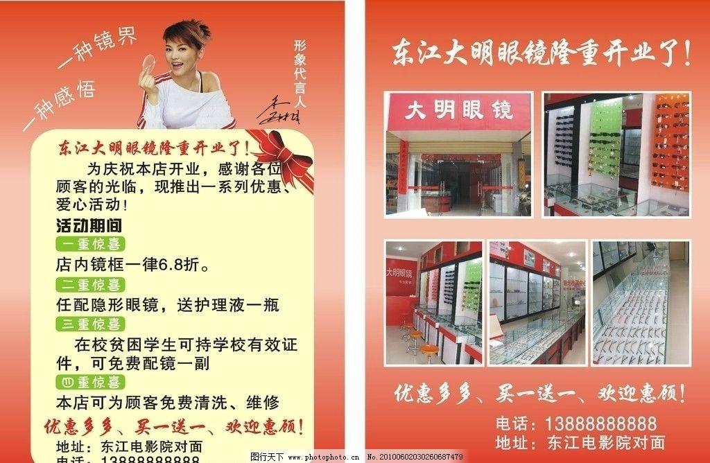 眼镜店 开业 优惠活动 宣传页 代言人 dm宣传单 广告设计 矢量 cdr