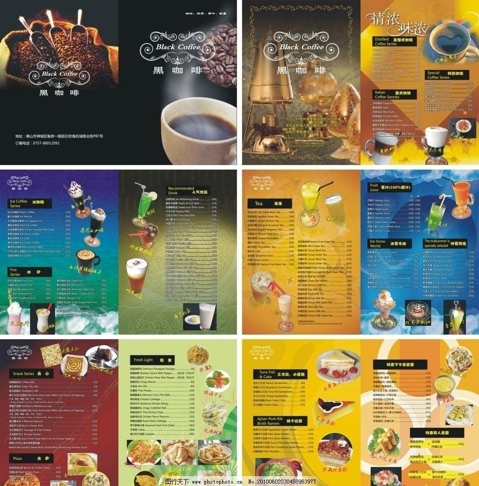 黑咖啡菜谱 咖啡厅菜单 咖啡厅菜菜 标志 中式简餐      煲仔饭类