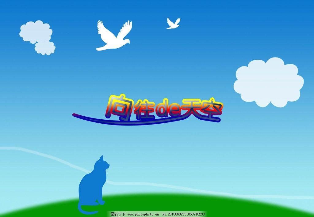 向往的天空 广告设计模板 天空 白云 小鸟 绿地 蓝天 其他模版 源文件