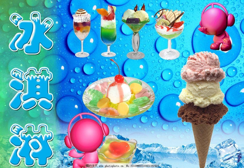 冰淇淋 冰 蓝色背景 水珠 矢量人物 饮品 冰块 psd分层素材 源文件