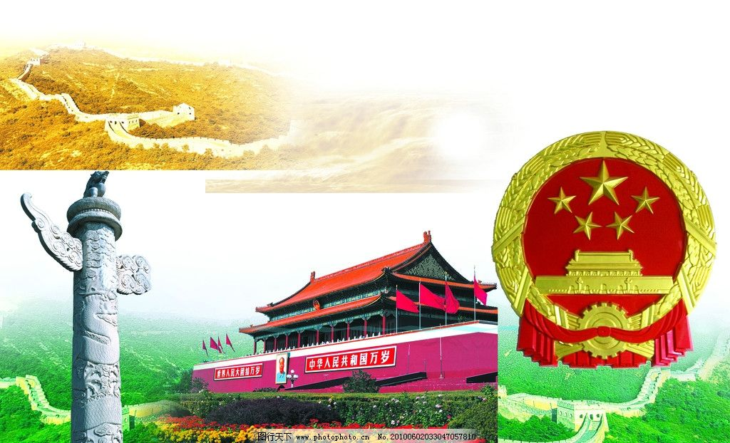 天安门 国徽 长城 素材图片