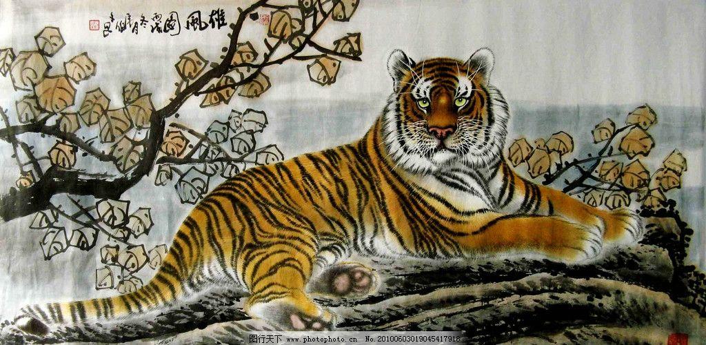 雄风图 画 中国画 水墨画 动物画 现代国画 动物 老虎 卧虎 威风 石头