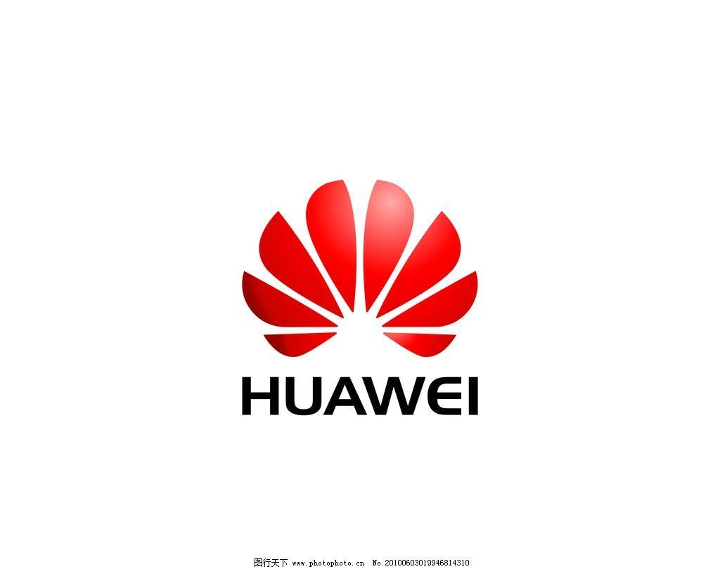 华为 公司      矢量图 企业logo标志 标识标志图标 矢量 cdr