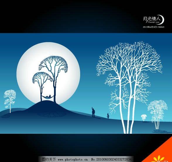 月光情侣 矢量图 矢量 枯树 影子 月光 月夜 情侣 蓝天 风景 美景