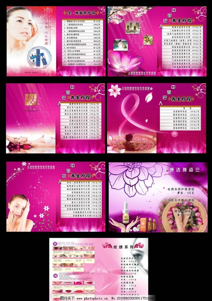 美容院画册 价目表 美容院价目表 画册设计 广告设计模板 源文件 300