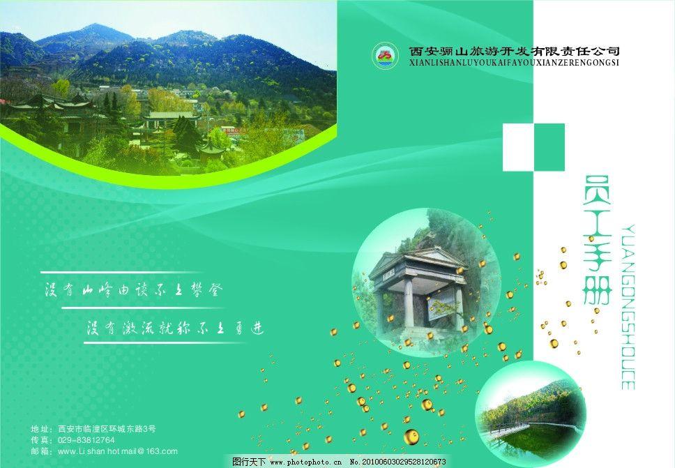 员工手册 封皮      旅游手册 风景 景区 广告设计 矢量 cdr