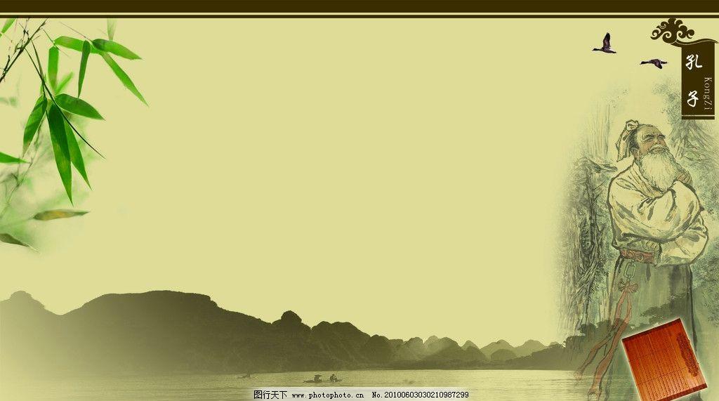 學校展板 背景 書本 古典 孔子 水墨 竹子 廣告設計模板 源文件