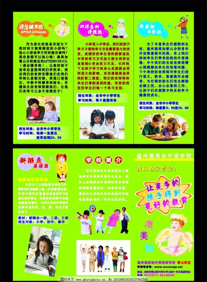 英语辅导班图片_展板模板_广告设计_图行天下图库