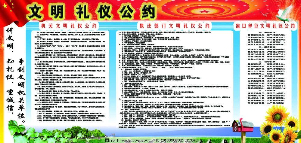 机关文明礼仪公约文化展板图片