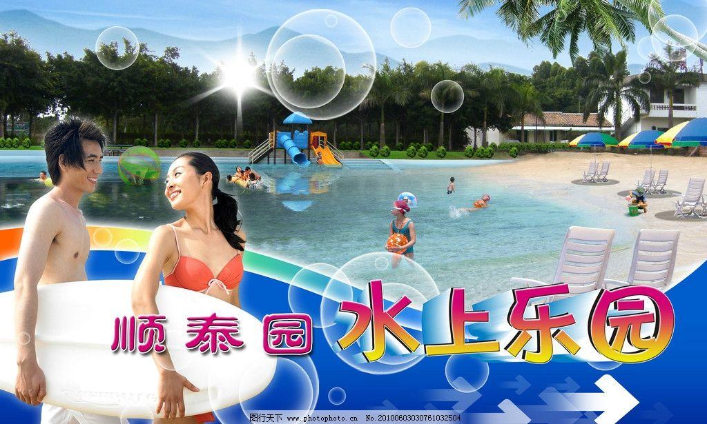 水上乐园户外广告 海报 风景 沙滩 泳池 人物 太阳伞 沙滩椅