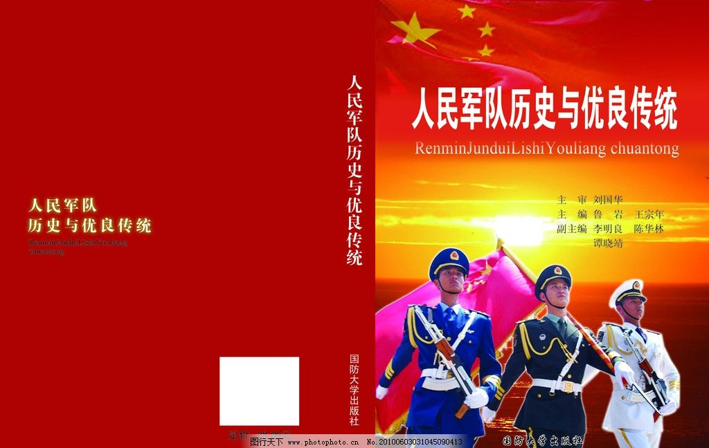 封面 历史与传统 军人 海陆空 军旗 国旗 威武 气势 日出 日落