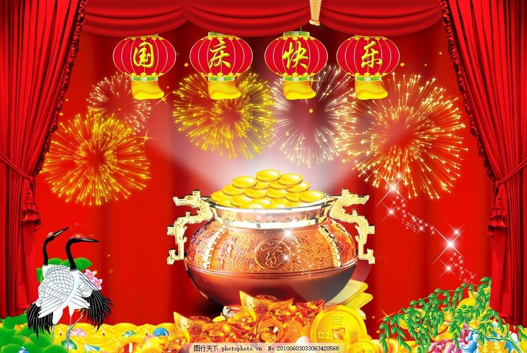 庆国庆 10月1日 花 幕布 潮流花边 花纹 边框 金色花纹 国庆节海报 舞