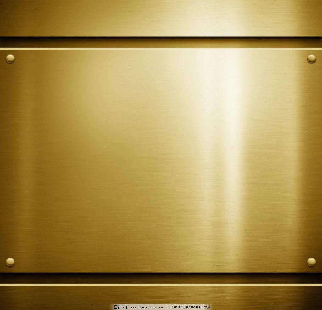 金色钢板 钢板 钢铁 金色 金属 材质 背景 拉丝 钢材 底纹 背景底纹