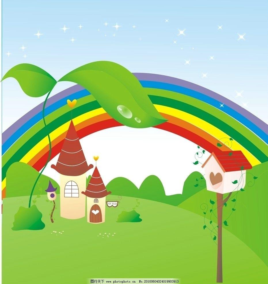 魔法屋 梦幻 绿色 蓝天 小屋 彩虹 草地 自然风景 矢量