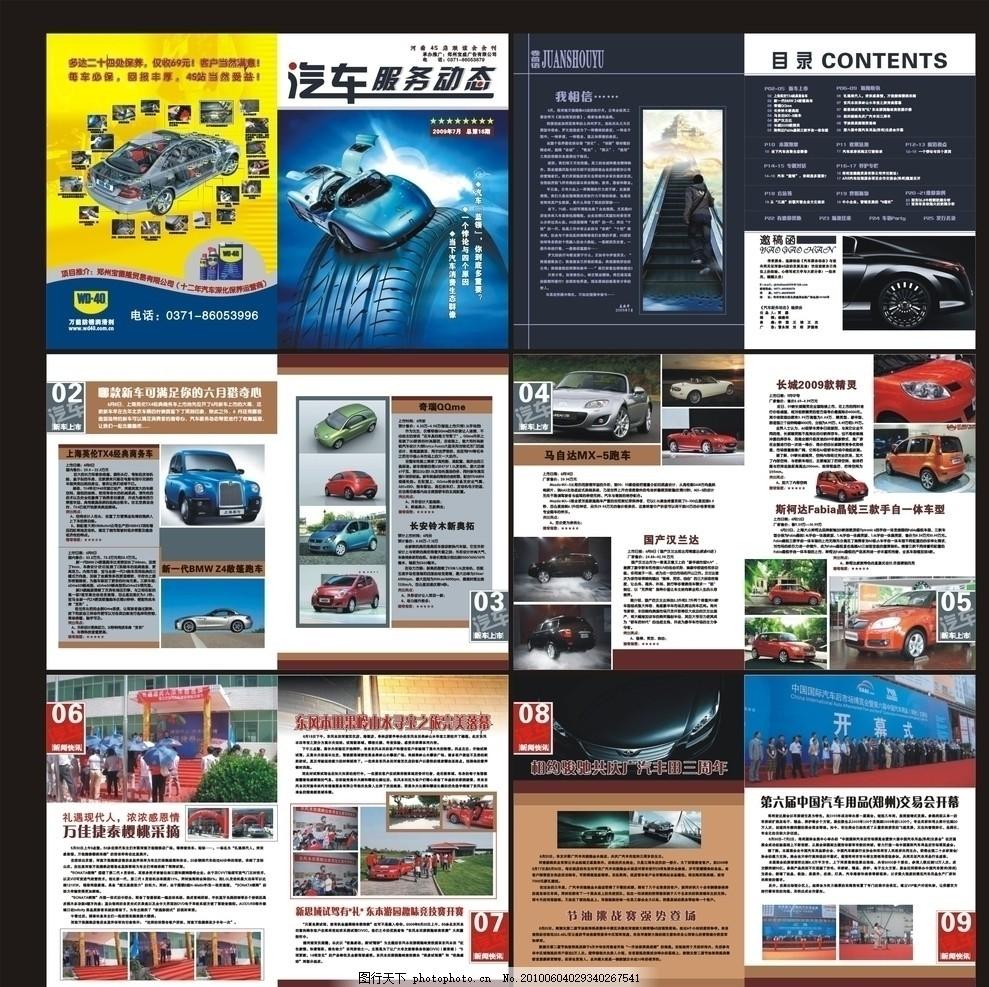 汽车服务动态杂志 汽车服务动态 画册 设计 版式 创意      排版 杂志