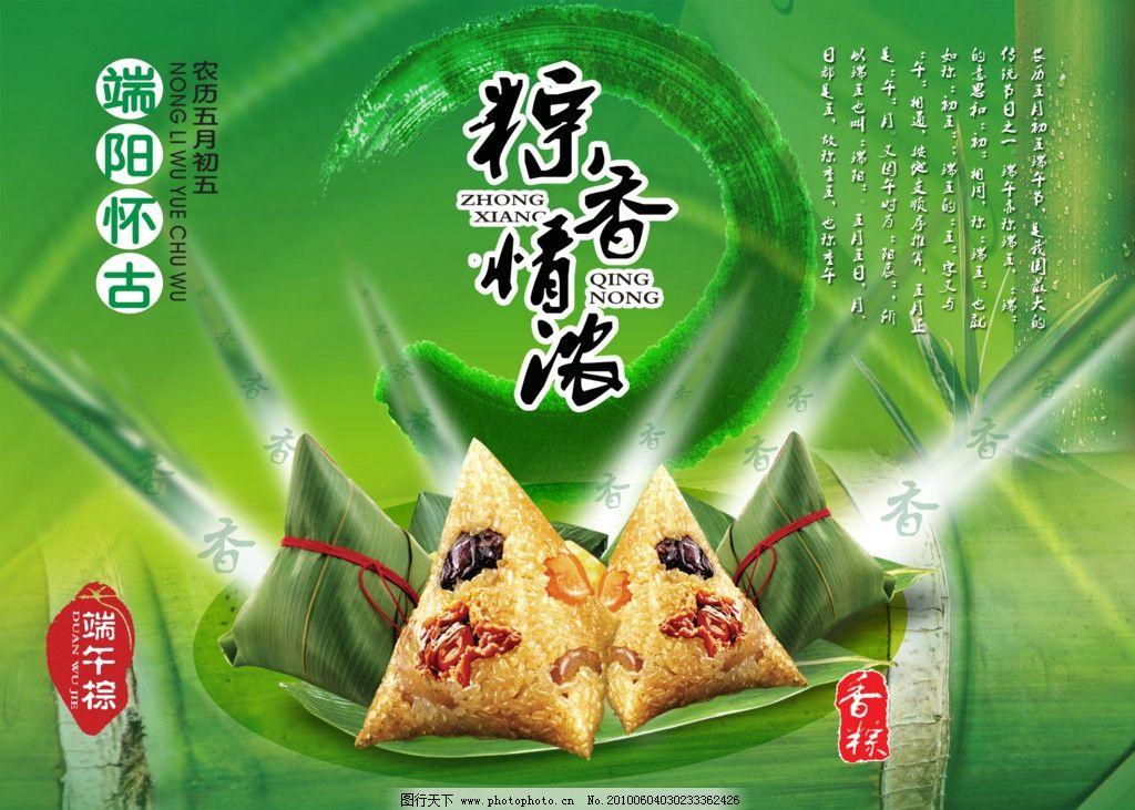 粽子 竹叶 粽香情浓 端午节 香粽 广告设计模板 源文件