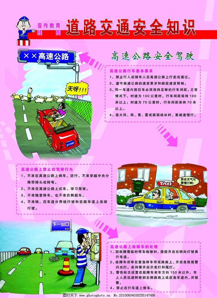 道路交通安全知识 高速公路安全驾驶 交通安全漫画 宣传教育挂图 dm宣