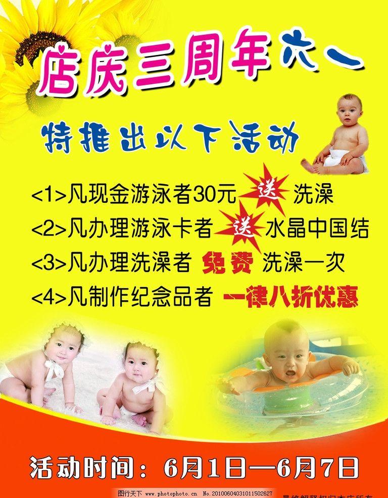 婴儿游泳馆 婴儿洗澡 抚触 其他模版 广告设计模板 源文件 72dpi psd