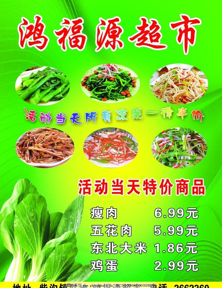 超市宣传单 凉菜 油菜 绿色底图 青菜 psd分层素材 源文件 300dpi psd
