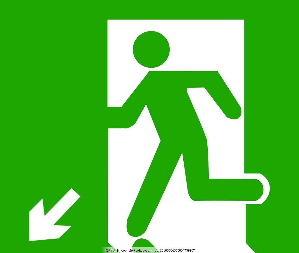 安全出口 指示牌 应急灯