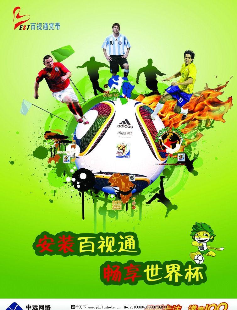 激情非洲世界杯 中远网络 百视通 宽带 世界杯 宣传单 其他 psd分层图片