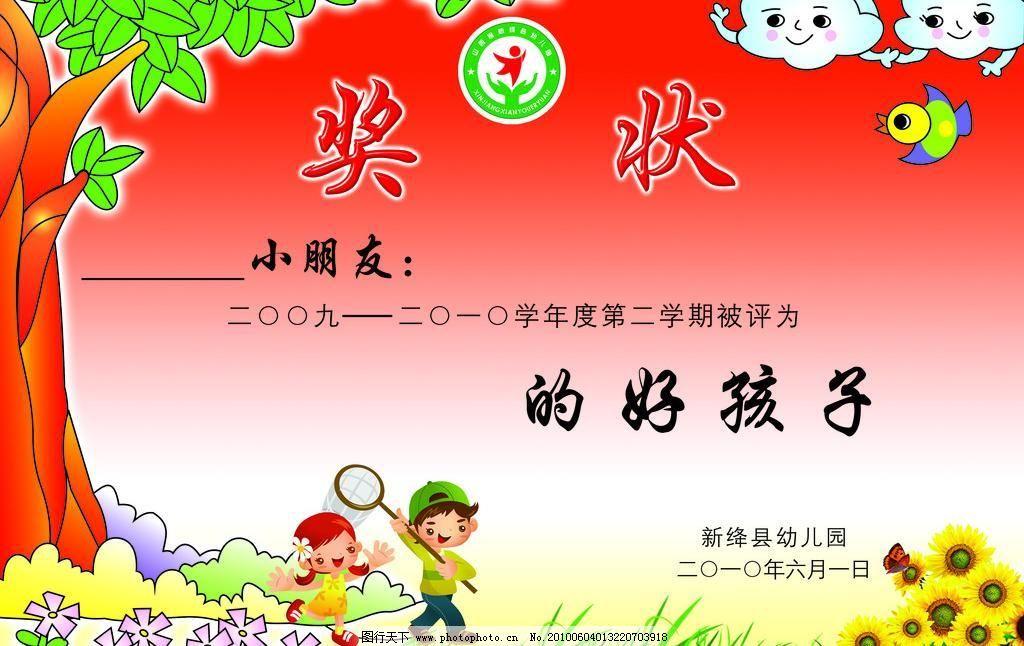 300dpi psd 大树 儿童奖状 儿童节 奖状模板 节日素材 卡通儿童 卡通