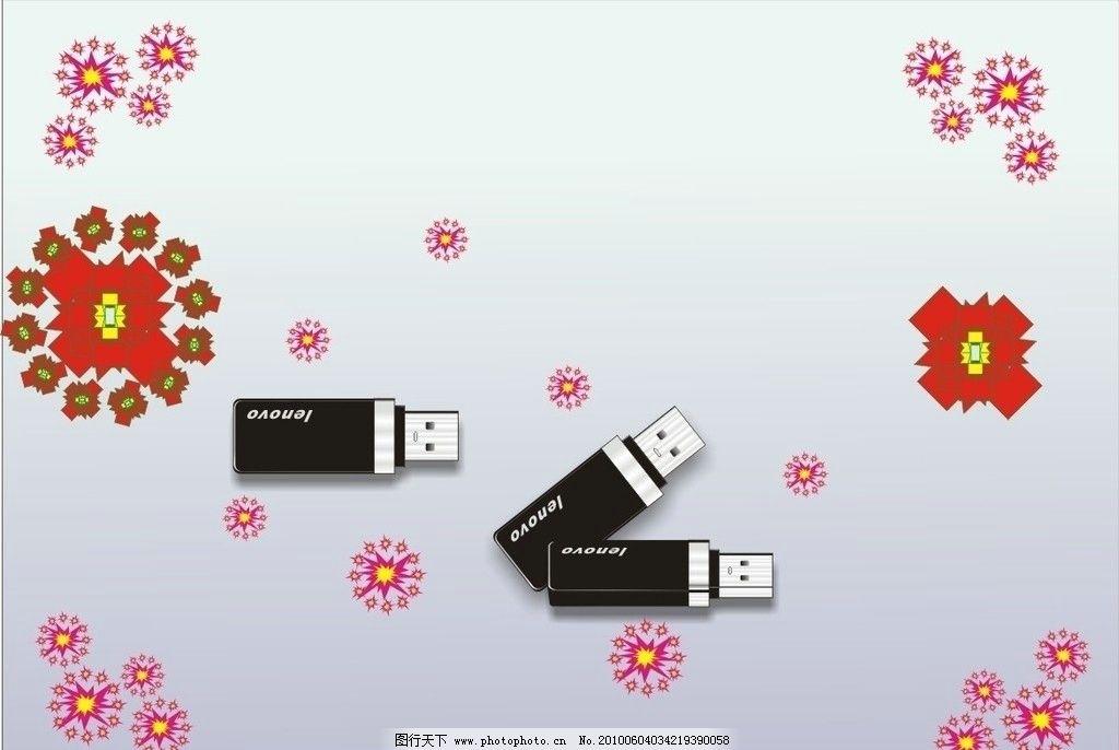 移动硬盘 u盘 usb 矢量花纹 其他 现代科技 矢量 cdr