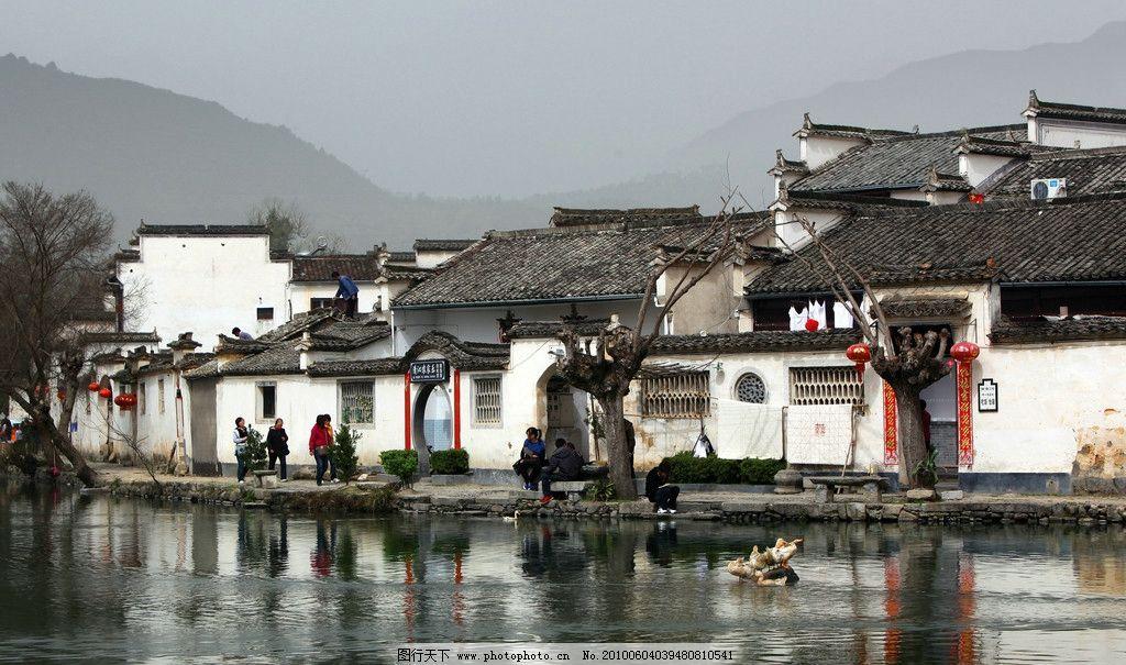 宏村 安徽 江南 旧房子 老房子 摄影 写生 采风 水 不错的风景 建筑