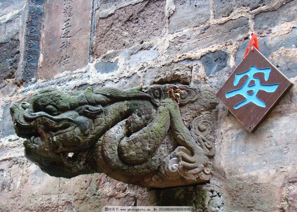 龙头 龙 水 石雕 龙华寺 姚安 古建筑 园林建筑 建筑园林 摄影 72dpi