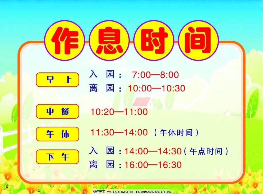 作息时间表模板 花 幼儿园 展板 展板海报 展板模板 广告设计