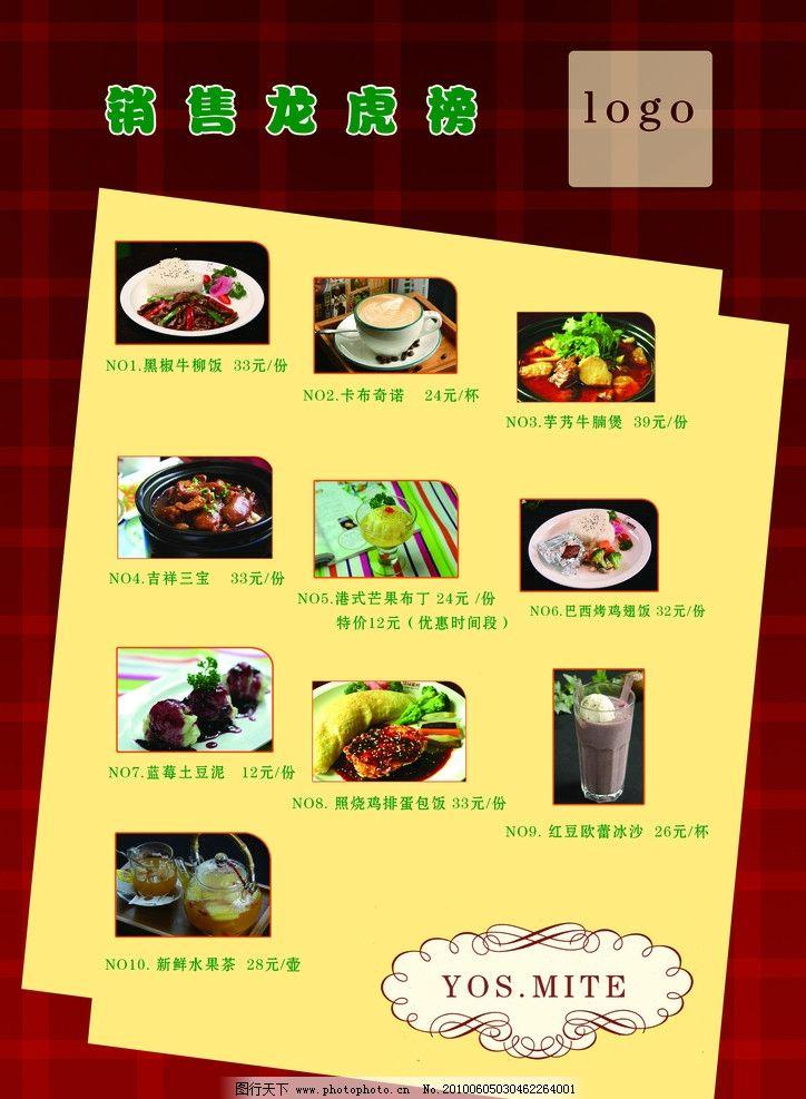 菜谱 销售排行榜 咖啡 广告设计模板 源文件